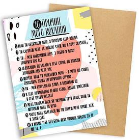 Открытка с конвертом 10 причин мого кохання