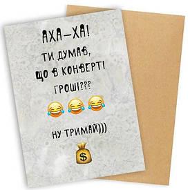 Открытка с конвертом Аха-ха! Ти думав, що в конверті гроші?