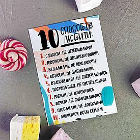 Открытка с конвертом 10 способів любити