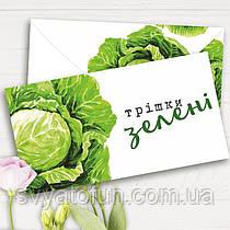 Конверт для денег Трішки зелені