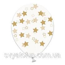 """Латексні повітряні кульки золоті Зірки на прозорому 12"""" 10шт/уп Belbal"""