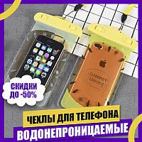 Водонепроницаемый чехол Savephone для мобильных телефонов Summer Loving (Дыня) Желтый