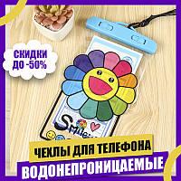 Водонепроницаемый чехол Savephone для мобильных телефонов Ромашка