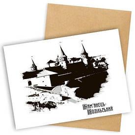 Листівка з конвертом