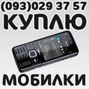 Скупка мобільних телефонів