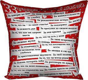 Подушка з принтом 30х30 см 33 причини, чому я люблю тебе