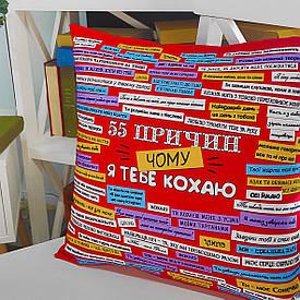 Подушка з принтом 30х30 см 55 причин, чому я тебе кохаю