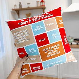 Подушка з принтом 30х30 см 15 причин чому я тебе кохаю