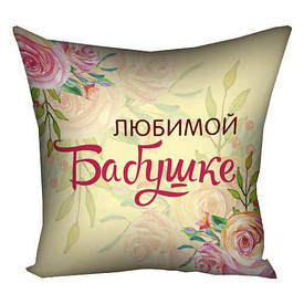 Подушка з принтом 30х30 см Улюбленої Бабусі