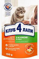 Влажный  корм для взрослых кошек Club 4 Paws (Клуб 4 Лапы) Премиум с курицей в соусе 24 пачки по 100 г