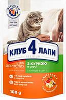 Вологий корм для дорослих кішок Club 4 Paws (Клуб 4 Лапи) Преміум з куркою в соусі 24 пачки по 100 г