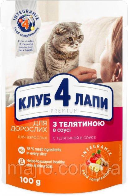 Влажный корм  для взрослых кошек Club 4 Paws (Клуб 4 Лапы) Премиум с телятиной в соусе 24 пачки по 100 г