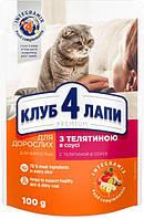 Вологий корм для дорослих кішок Club 4 Paws (Клуб 4 Лапи) Преміум з телятиною в соусі 24 пачки по 100 г