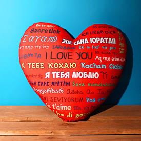 Подушка серце Я тебе люблю на різних мовах