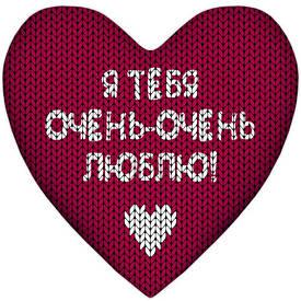 Подушка серце Я тебе дуже-дуже люблю!