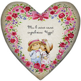 Подушка серце Ти в мене справжнє Диво!