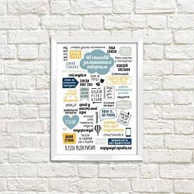 Постер в рамці A4 40 способів залишатися творчим