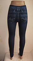 Лосины женские под джинс, бесшовные. Джеггинсы 44-52 размер, фото 1