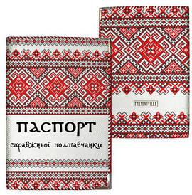 Обложка на паспорт Полтава