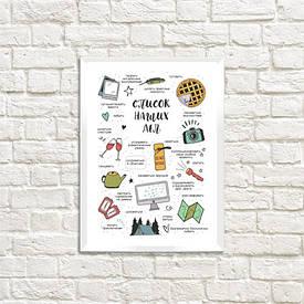 Постер в рамці A4 Список наших справ
