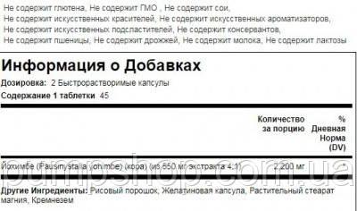 Жиросжигатель йохимбин Piping Rock Super Yohimbe Max 2200 мг 90 капс., фото 2
