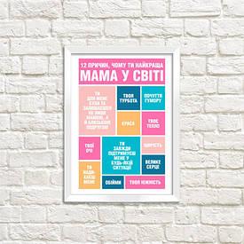 Постер в рамці A4 Чому ти найкраща мама