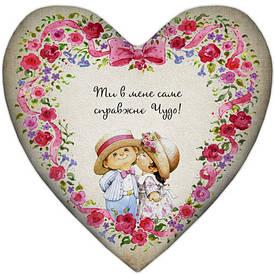 Подушка сердце XXL Ти в мене справжнє Чудо!