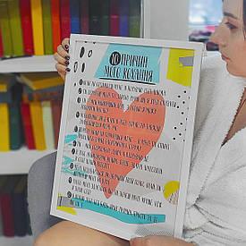 Постер в рамці A4 10 причин мого кохання