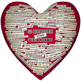 Подушка сердце XXL 55 причин чому я кохаю тебе