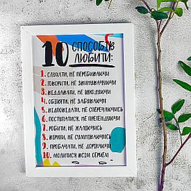 Постер в рамці A4 10 способів любити