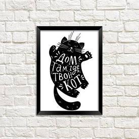 Постер в рамці A5 Будинок там, де живе твій кіт
