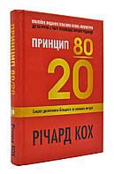 Принцип 80 20. Секрет досягнення більшого за менших витрат ювілейне видання КМ-Букс 167747, КОД: 1677487