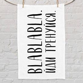 Полотенце маленькое с принтом Blablabla. Йди тренуйся