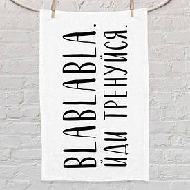 Рушник маленьке з принтом Blablabla. Йди тренуйся