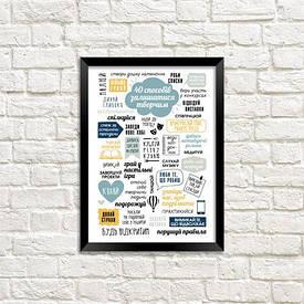 Постер в рамці A5 40 способів залишатися творчим