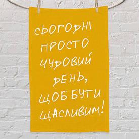 Рушник маленьке з принтом Сьогодні просто чудовий день, щоб бути щасливим!