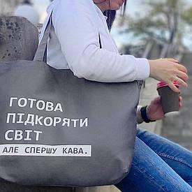Эко сумка Market MAXI Готова підкоряти світ, але спершу кава
