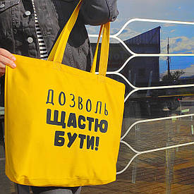 Эко сумка Market MAXI Дозволь щастю бути!