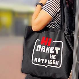 Эко сумка Market MAXI Ні пакет не потрібен