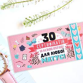 Чекова книжка для мами (30 бажань)