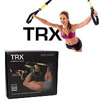 Петли тренировочные тренажер для фитнеса Trx Suspension Trainer 150902