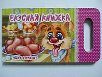 Курмашев, Яковенко - Стихи детям для самых маленьких Вкусная книжка