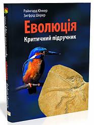 Книга Еволюція: критичний підручник. Автор - Шерер Зиґфрід (Мандрівець)