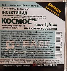 Космос 1.5 мл инсектицид