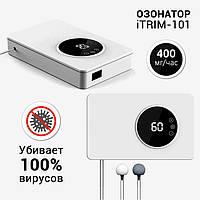 Универсальный озонатор для дезинфекции в доме/офисе iTRIM-101 400мг\час Убивает 100% вирусов