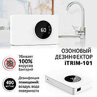 Озонатор для дезинфекции помещений, воздуха, воды, поверхностей iTRIM-101 400мг\час Убивает 100% вирусов