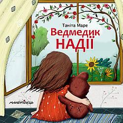 Книга Ведмедик НАДІЇ. Автор - Таніта Маре (Мандрівець)