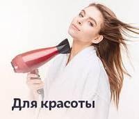 Електротовары для волос
