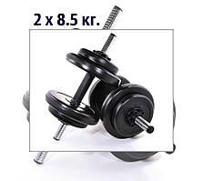 Гантелі композитні 2 х 8 кг., як для домашнього використання, фітнесатак і для професійних тренувань.
