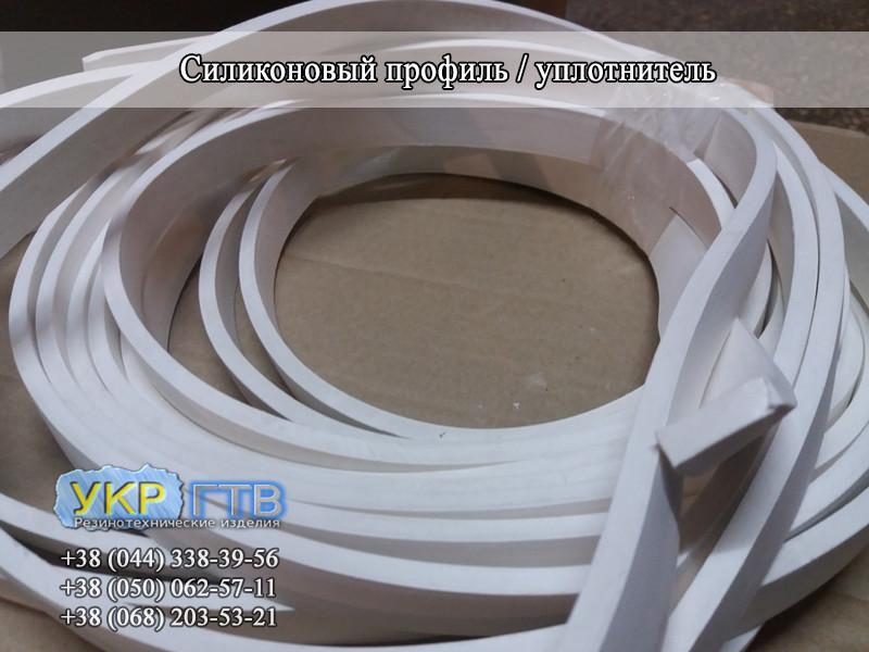 Профиль (уплотнитель) силиконовый резиновый 7х9 мм